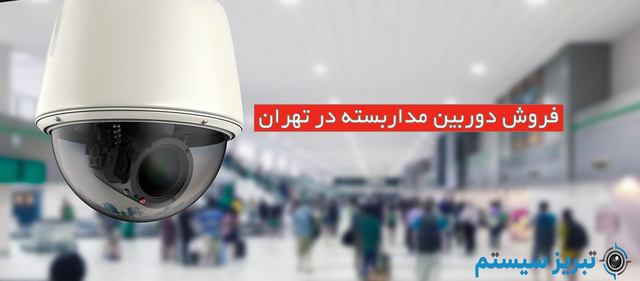 ارسال دوربین به تهران